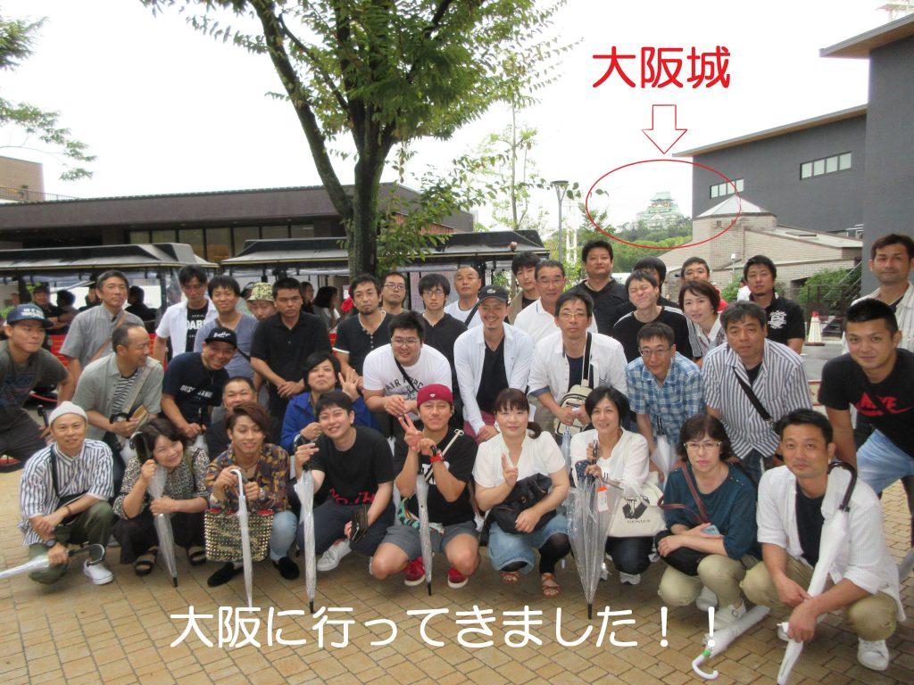 H30大阪社員旅行 131