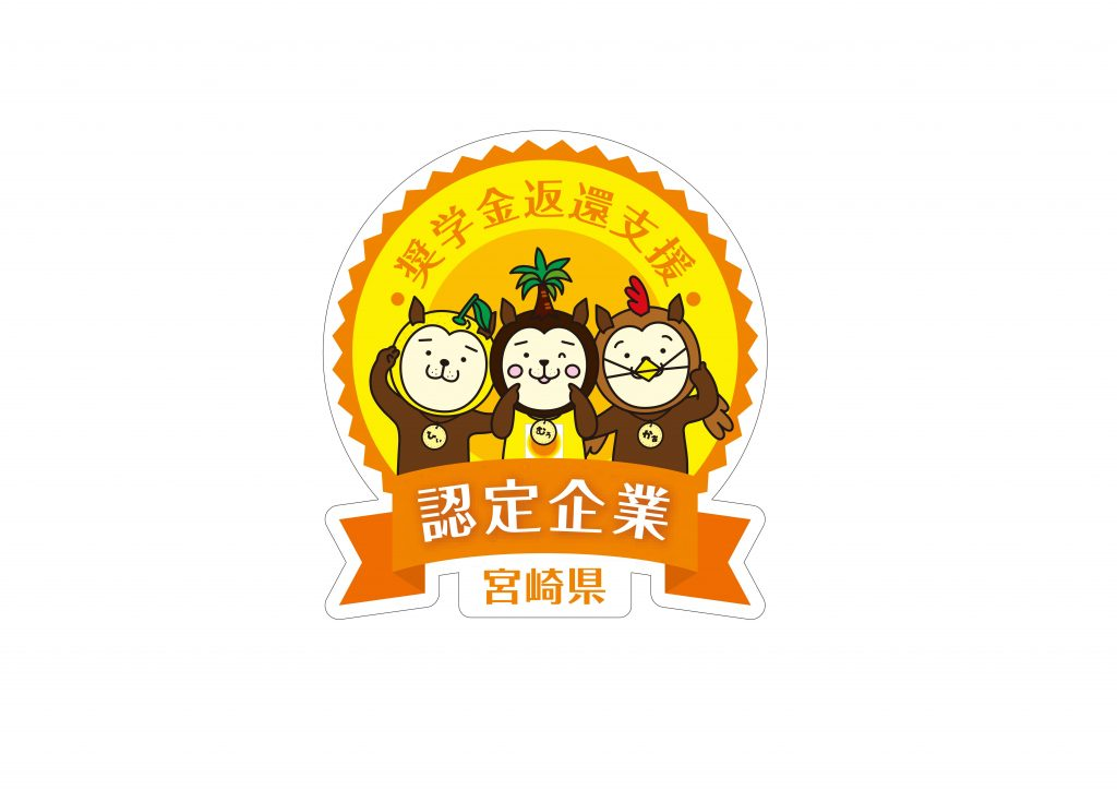 03_認定企業ロゴ